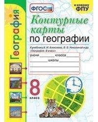 Контурные карты по географии. 8 класс. К учебнику А.И. Алексеева, В.В. Николиной