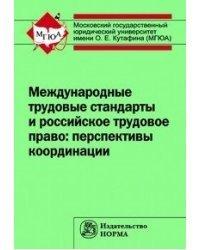 Международные трудовые стандарты и российское трудовое право: перспективы координации