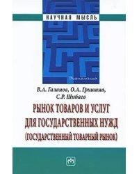 Рынок товаров и услуг для государственных нужд (государственный товарный рынок)