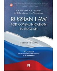 Russian Law for Communication in English