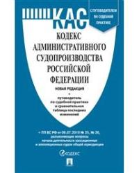 Кодекс административного судопроизводства Российской Федерации с таблицей изменений и с путеводителем по судебной практике