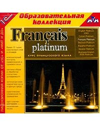 CD-ROM. Francais Platinum. Курс французского языка