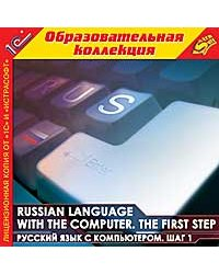CD-ROM. Russian language with the computer. The first step. Русский язык с компьютером. Шаг 1