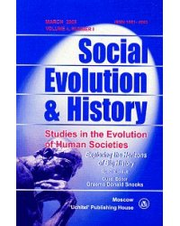 Social Evolution & History. Volume 4. №1/March 2005