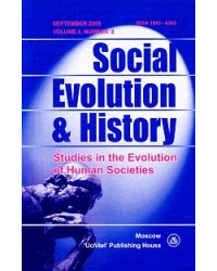 Social Evolution & History. Volume 4. №2/September 2005
