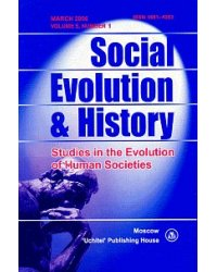 Social Evolution & History. Volume 5. №1/March 2006 / Grinin L.E.