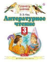 Литературное чтение. Учебник. 3 класс. В 3-х частях. Часть 1. ФГОС