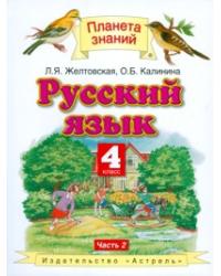 Русский язык. Учебник. 4 класс. В 2 частях. Часть 2. ФГОС