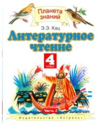 Литературное чтение. Учебник. 4 класс. В 3 частях. Часть 3. ФГОС