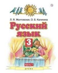 Русский язык. Учебник. 3 класс. В 2 частях. Часть 1. ФГОС