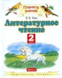 Литературное чтение. Учебник. 2 класс. В 2-х частях. Часть 2. ФГОС