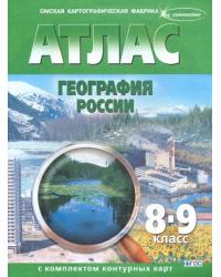 Атлас. География России. 8-9 классы (с контурными картами). ФГОС