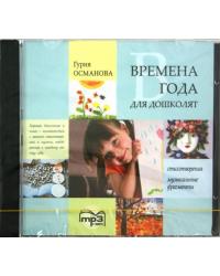 CD-ROM (MP3). Времена года для дошколят. Стихотворения, музыкальные фрагменты
