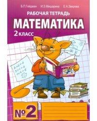 Математика. Рабочая тетрадь. 2 класс. Тетрадь №2. ФГОС