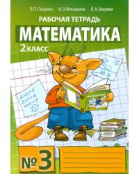 Математика. Рабочая тетрадь. 2 класс. Тетрадь №3. ФГОС