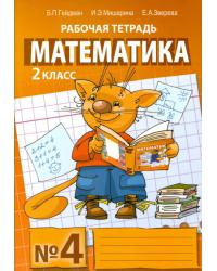 Математика. Рабочая тетрадь. 2 класс. Тетрадь №4. ФГОС