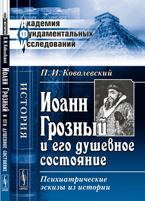 Иоанн Грозный и его душевное состояние: психиатрические эскизы из истории
