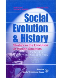 Social Evolution & History. Volume 8, Number 1/March 2009. Международный журнал