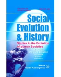 Social Evolution & History. Volume 8, Number 2/September 2009. Международный журнал