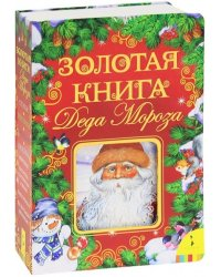 Золотая книга Деда Мороза