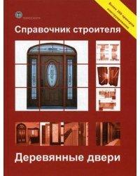 Справочник строителя. Деревянные двери. Более 200 примеров конструирования