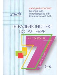 Тетрадь-конспект по алгебре. 7 класс (к учебнику Макарычева)