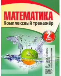 Математика. Комплексный тренажер. 2 класс