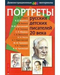 Портреты русских детских писателей 20 века. Демонстрационный материал с методичкой