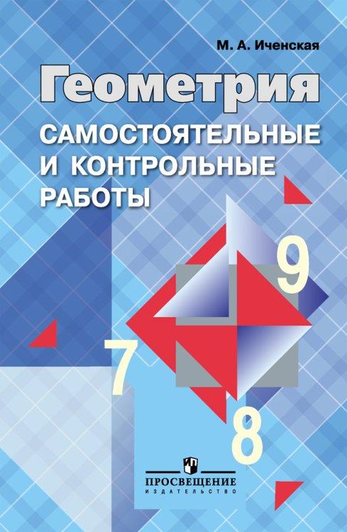 Геометрия. 7-9 класс. Самостоятельные и контрольные работы к учебнику Л.С. Атанасяна