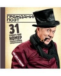 Гражданин Поэт. 31 номер художественной самодеятельности (+ DVD)