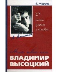 Мой, твой, наш Владимир Высоцкий: о поэте, пророке и человеке