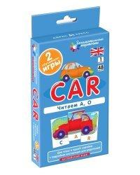 Английский язык. Машина (Car). Читаем А, О. Level 1. Набор карточек