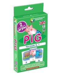 Английский язык. Поросенок (Pig). Читаем E, I. Level 2. Набор карточек