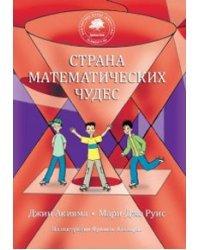 Страна математических чудес
