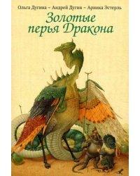 Золотые перья Дракона. Храбрый портняжка (набор из 30 открыток)