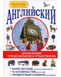 """Английский для маленьких путешественников и путешественниц. Более 500 слов, которые запомнит ребенок. 15 основных тем для изучения. Проверочный словарик """"на ладошках"""""""