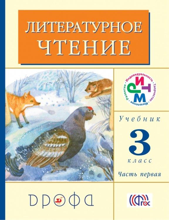 Литературное чтение. 3 класс. Учебник. В 2-х частях. Часть 1. ФГОС