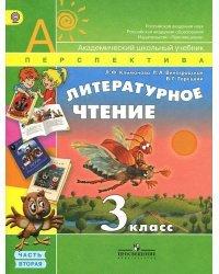 Литературное чтение. 3 класс. В 2-х частях. Часть 2. Учебник. ФГОС