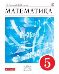 Математика. 5 класс. Учебник. Вертикаль. ФГОС