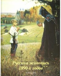 Русская живопись 1890-х годов. Альбом