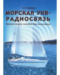 Морская УКВ-радиосвязь. Практическое пособие для яхтсмена