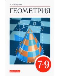 Геометрия. 7-9 класс. Учебник. Вертикаль. ФГОС