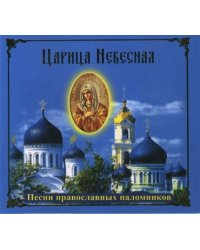 Audio CD. Царица Небесная. Песни православных паломников
