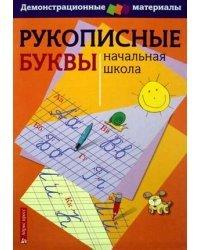 Рукописные буквы русского алфавита. Демонстрационный материал для начальной школы