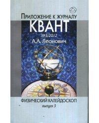 Физический калейдоскоп. Выпуск 3. Приложение к журналу Квант, №3, 2012