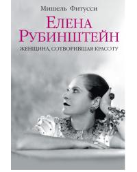 Елена Рубинштейн. Женщина, сотворившая красоту