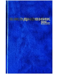 Ежедневник недатированный, синий