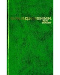 Ежедневник недатированный, зеленый
