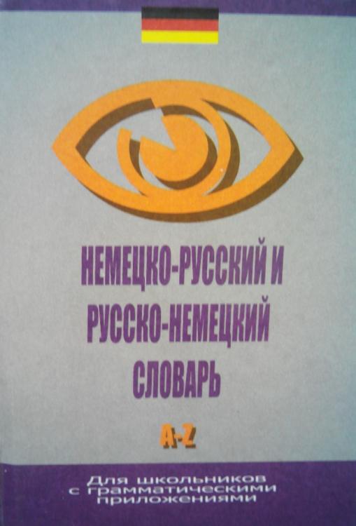 Немецко-русский, русско-немецкий словарь для школьников