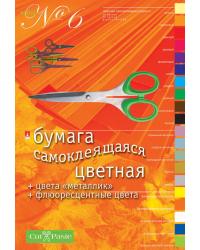 Набор цветной самоклеющейся бумаги №6, А4, 20 цветов, 20 листов